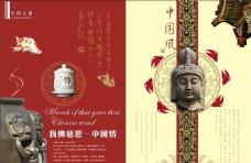 中国风画册插页