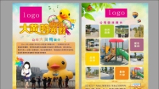 大黃鴨海報圖片