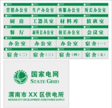 国家电网标志图片