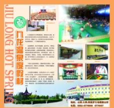 九龙温泉度假村图片