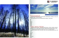 企业宣传册内页图片
