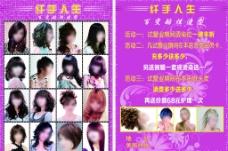 造型 发型设计宣传页图片