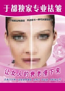美容祛皱传单模版