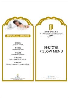 五星级酒店睡枕菜单