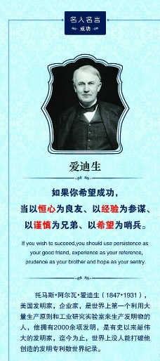 爱迪生名人名言图片