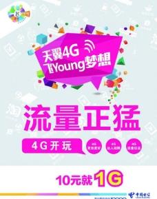 中国电信天翼4g图片