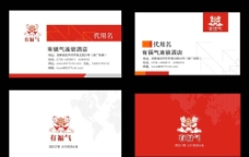 红色高档名片模板图片