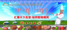 草原美食大年夜喷画图片