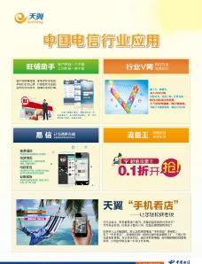 中国电信行业应用图片