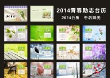 2014台历图片