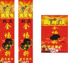 周年庆宣传单 抱柱头图片