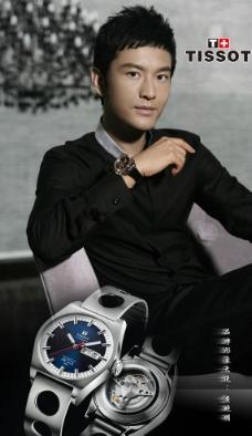 天梭手表圖片