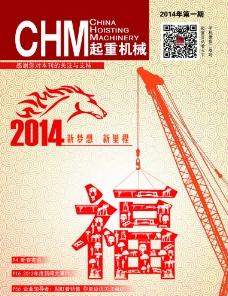 起重机械杂志封面设计图片