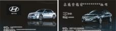 汽车名片图片
