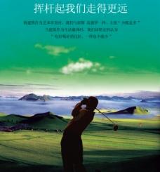 高尔夫球场远山云雾袅绕草地男人背影