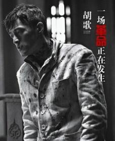 胡歌 杂志海报图片