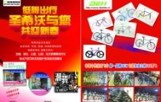 圣希沃自行车彩页图片