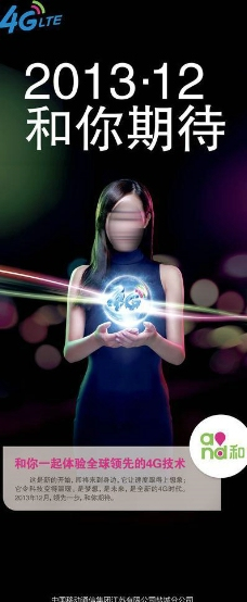 中国移动4g展架图片