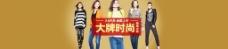 淘宝三八妇女节促销广告