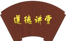 木托铜牌道德讲堂图片
