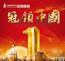 冠领中国图片