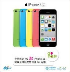 苹果5C分层素材