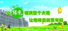 绿化宣传图片