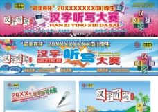 漢字拼寫大賽圖片