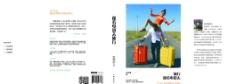 书籍装帧 电影旅行图片