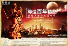 華茂城圖片