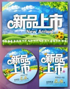 春季新品上市促销