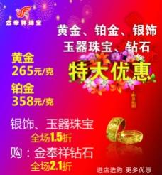 金奉祥珠宝店海报宣传图片