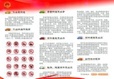 邮政 快递 手册 折页内页图片